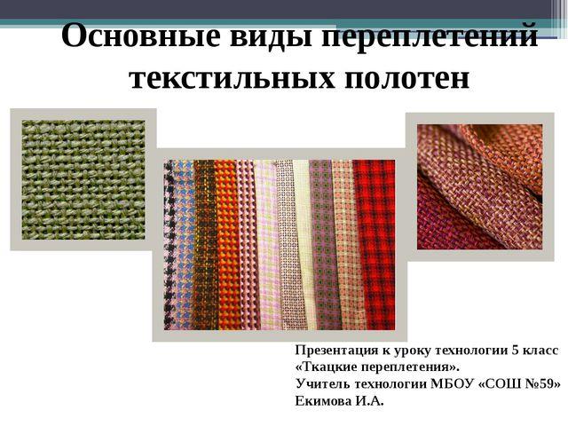 Основные виды переплетений текстильных полотен Презентация к уроку технологии...