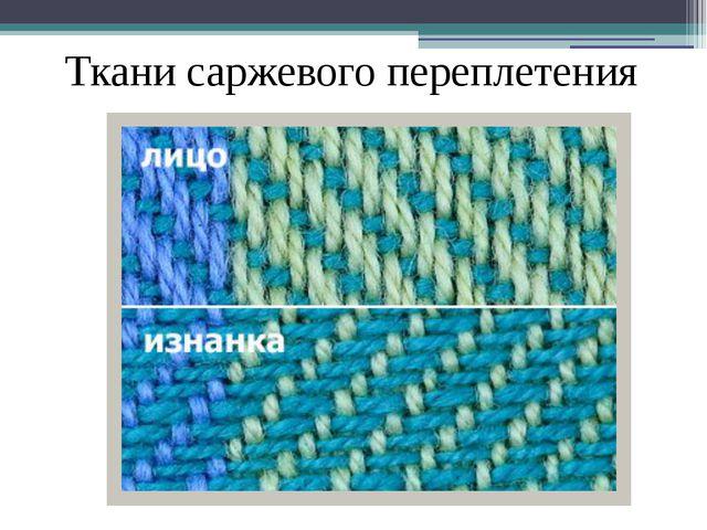 Ткани саржевого переплетения