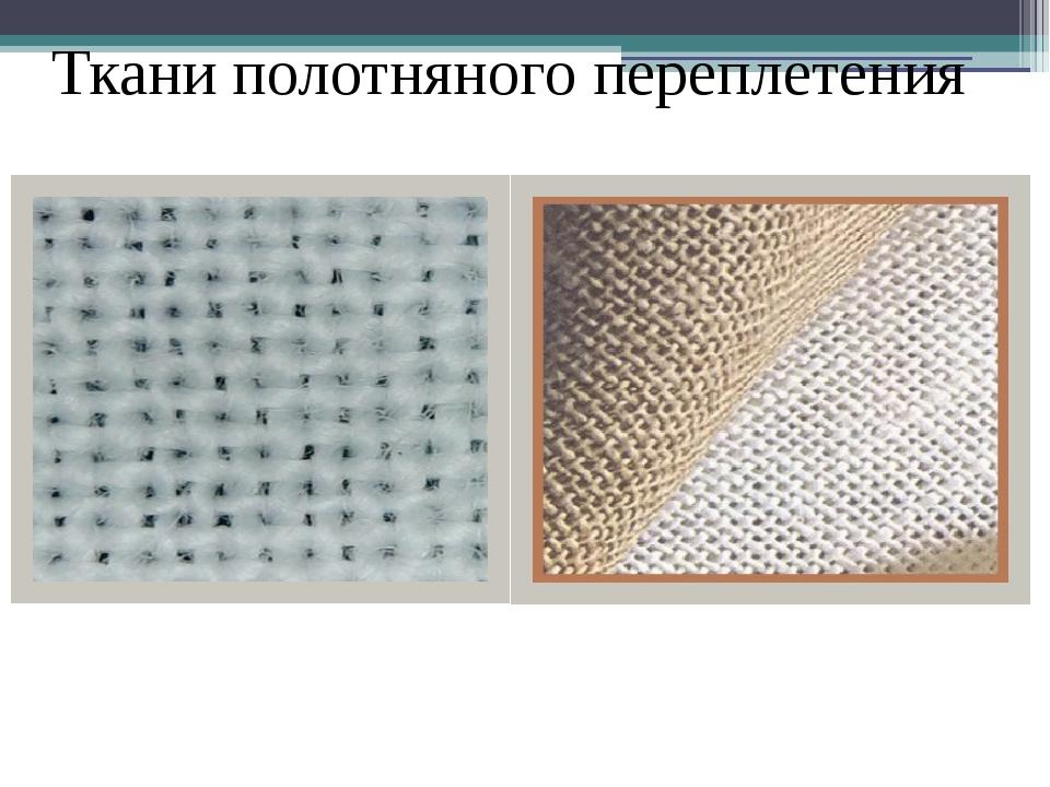 Ткани полотняного переплетения