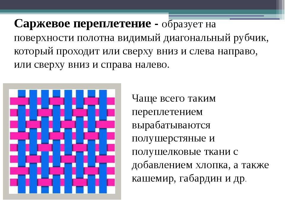 Саржевое переплетение - образует на поверхности полотна видимый диагональный...