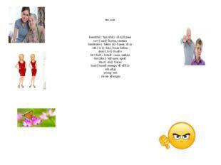 New words  beautiful [ 'bju:tiful ]- сұлу, әдемі nice [ nais]- әдемі, тамаш