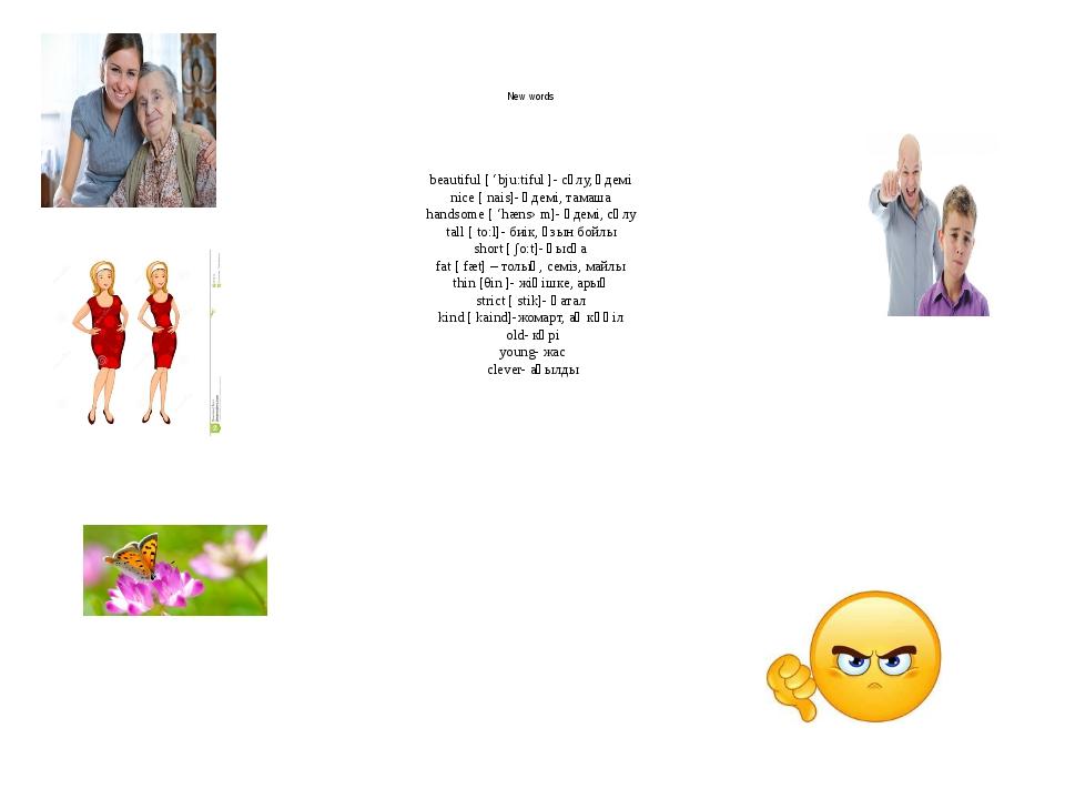 New words  beautiful [ 'bju:tiful ]- сұлу, әдемі nice [ nais]- әдемі, тамаш...