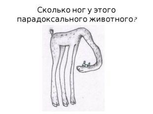 Сколько ног у этого парадоксального животного?