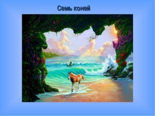 Семь коней