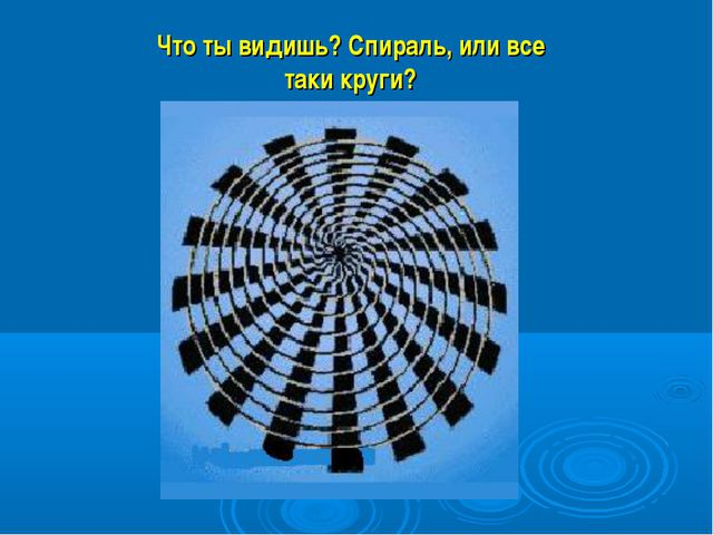 Что ты видишь? Спираль, или все таки круги?