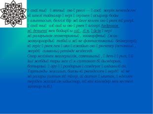 Қазақтың ұлттық ою-өрнегі— қазақ жерін мекендеген көшпелі тайпалар өнері әсе