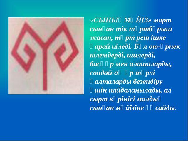 «СЫНЫҚМҮЙІЗ» морт сынған тік төртбұрыш жасап, төрт рет ішке қарай иіледі. Бұ...