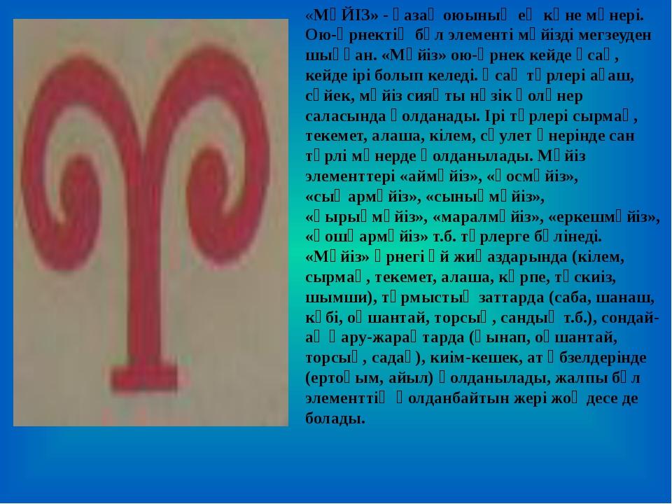 «МҮЙІЗ» - қазақ оюының ең көне мәнері. Ою-өрнектің бұл элементі мүйізді мегзе...