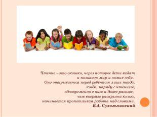 Чтение – это окошко, через которое дети видят и познают мир и самих себя. Он