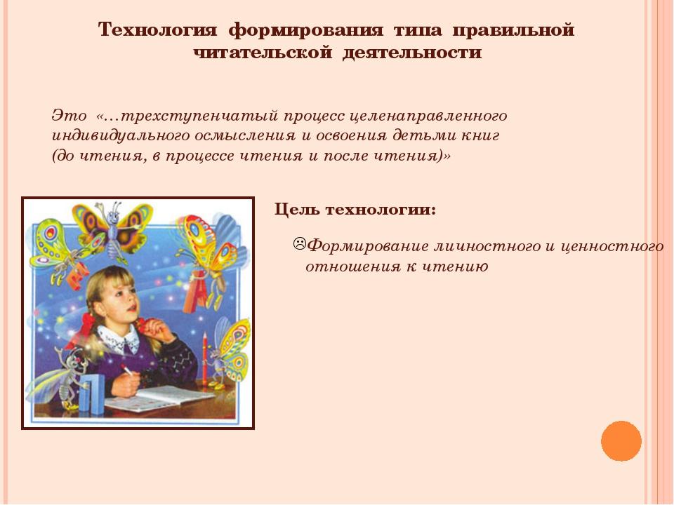Технология формирования типа правильной читательской деятельности Это «…трехс...