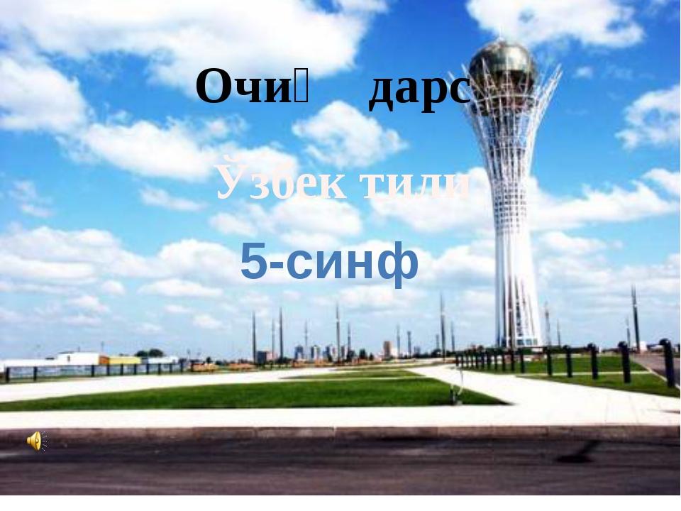Очиқ дарс Ўзбек тили 5-синф