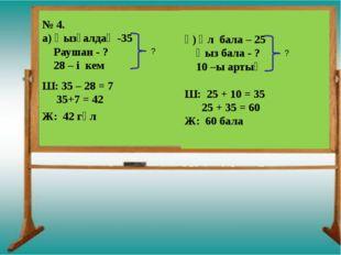 ә) Ұл бала – 25 Қыз бала - ? 10 –ы артық Ш: 25 + 10 = 35 25 + 35 = 60 Ж: 60