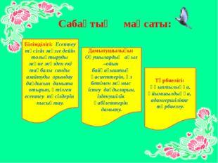 Сабақтың мақсаты: Білімділігі: Есептеу тәсілін жүзге дейін толықтыруды және