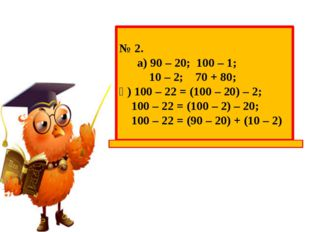 № 2. а) 90 – 20; 100 – 1; 10 – 2; 70 + 80; ә) 100 – 22 = (100 – 20) – 2; 100