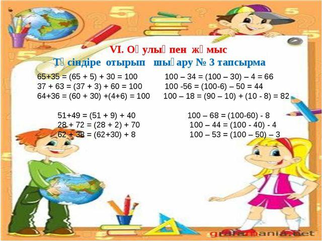 VI. Оқулықпен жұмыс Түсіндіре отырып шығару № 3 тапсырма 65+35 = (65 + 5) +...