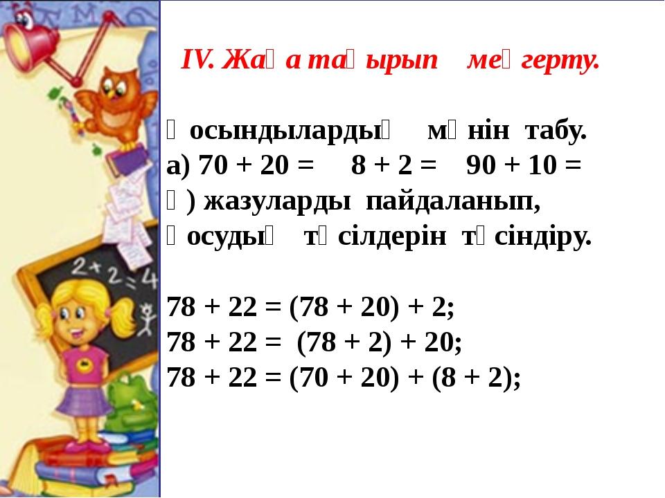 ІV. Жаңа тақырып меңгерту. Қосындылардың мәнін табу. а) 70 + 20 = 8 + 2 = 90...