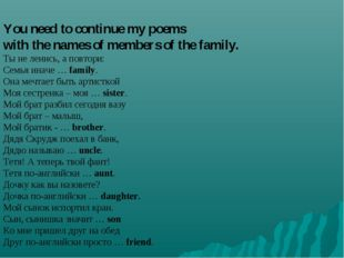 You need to continue my poems with the names of members of the family. Ты не