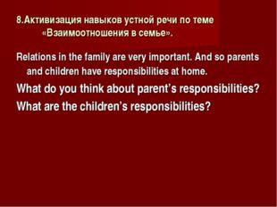 8.Активизация навыков устной речи по теме «Взаимоотношения в семье». Relation
