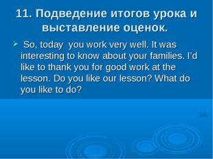 11. Подведение итогов урока и выставление оценок. So, today you work very wel