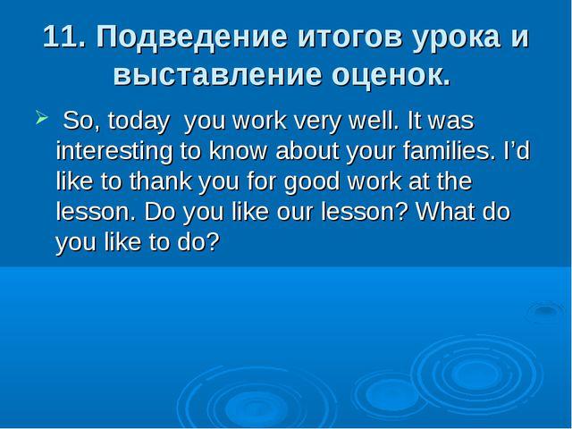 11. Подведение итогов урока и выставление оценок. So, today you work very wel...