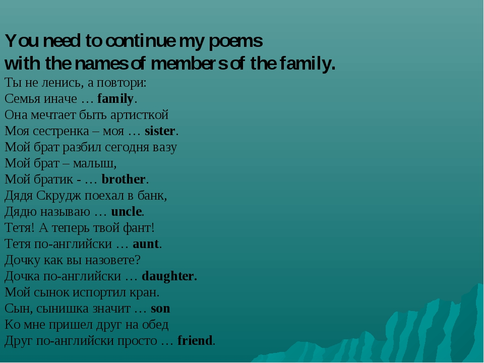 You need to continue my poems with the names of members of the family. Ты не...