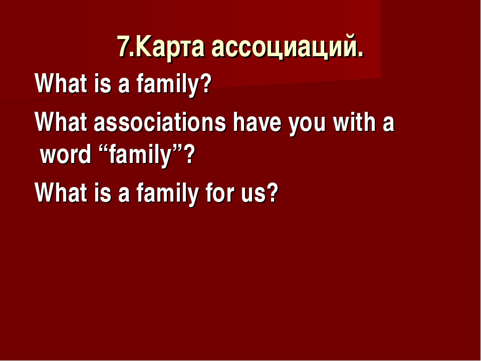 7.Карта ассоциаций. What is a family? What associations have you with a word...