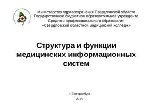 Министерство здравоохранения Свердловской области Государственное бюджетное о