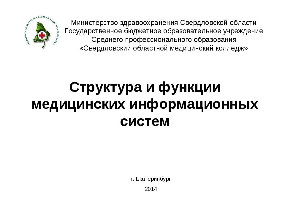 Министерство здравоохранения Свердловской области Государственное бюджетное о...