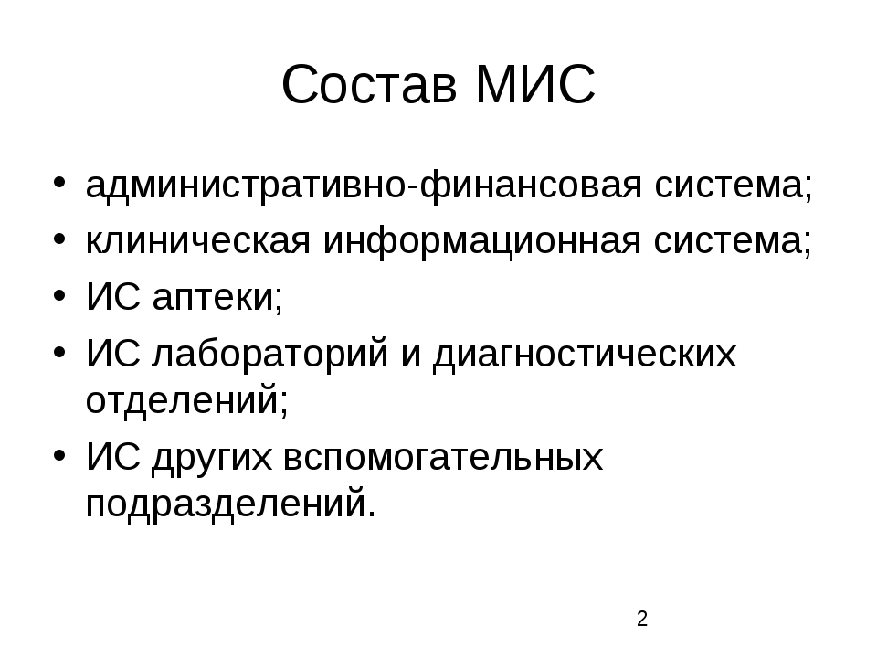 Состав МИС административно-финансовая система; клиническая информационная сис...