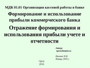 МДК 01.01 Организация кассовой работы в банке Формирование и использование пр
