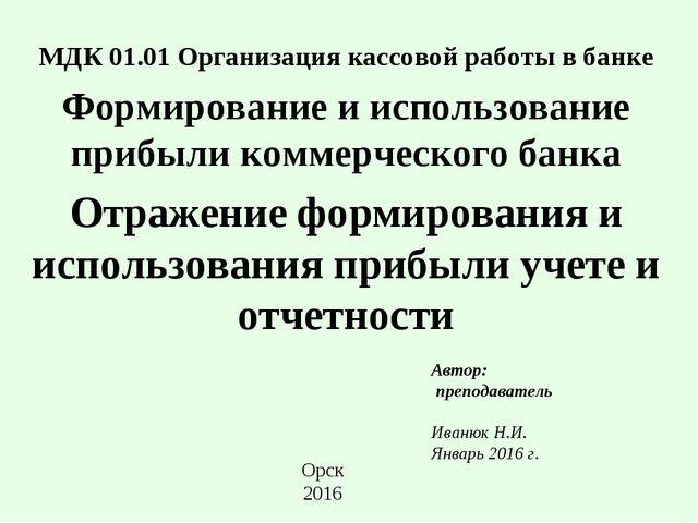 МДК 01.01 Организация кассовой работы в банке Формирование и использование пр...