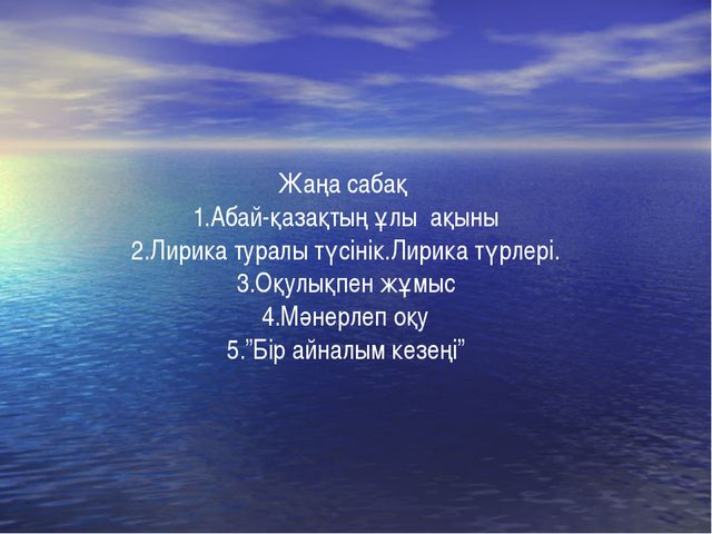 Жаңа сабақ 1.Абай-қазақтың ұлы ақыны 2.Лирика туралы түсінік.Лирика түрлері....