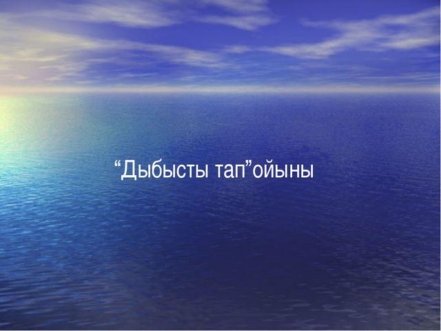"""""""Дыбысты тап""""ойыны"""