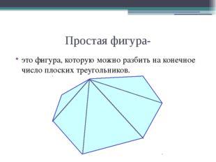 Простая фигура- это фигура, которую можно разбить на конечное число плоских т
