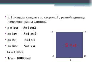 3. Площадь квадрата со стороной , равной единице измерения равна единице. а