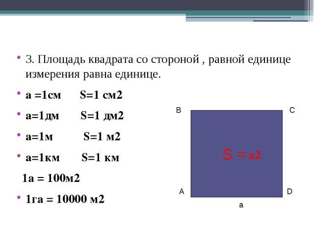 3. Площадь квадрата со стороной , равной единице измерения равна единице. а...