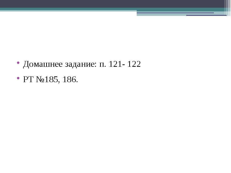 Домашнее задание: п. 121- 122 РТ №185, 186.