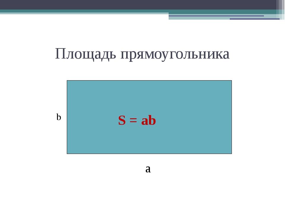 Площадь прямоугольника S = ab a b