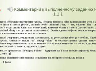 Комментарии к выполненному заданию FIPI 1.1.1 1.Наблюдается небрежное прочте