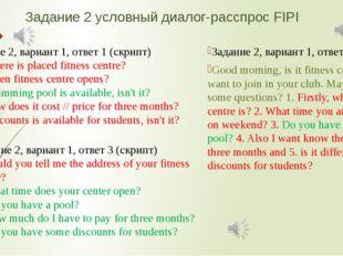 Задание 2 условный диалог-расспрос FIPI Задание 2, вариант 1, ответ 1 (скрипт