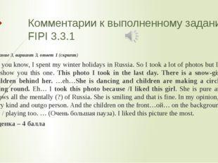 Комментарии к выполненному заданию FIPI 3.3.1 Задание 3, вариант 3, ответ 1 (