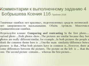 Комментарии к выполненному заданию 4 Бобрышева Ксения 11б Пробник 2016 Типичн