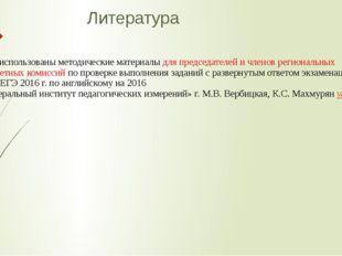 Литература Были использованы методические материалы для председателей и члено