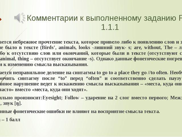 Комментарии к выполненному заданию FIPI 1.1.1 1.Наблюдается небрежное прочте...