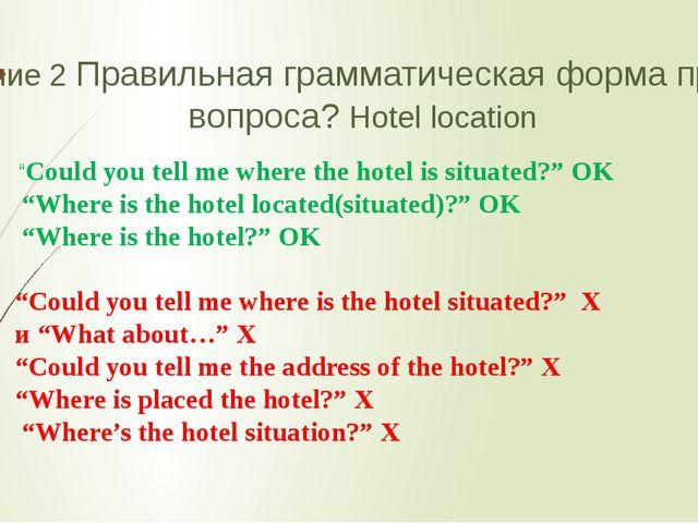"""Задание 2 Правильная грамматическая форма прямого вопроса? Hotel location """"Co..."""