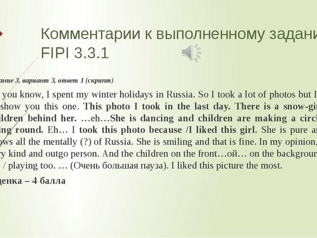 Комментарии к выполненному заданию FIPI 3.3.1 Задание 3, вариант 3, ответ 1 (...