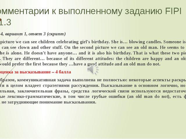 Комментарии к выполненному заданию FIPI 4.1.3 Задание 4, вариант 1, ответ 3 (...
