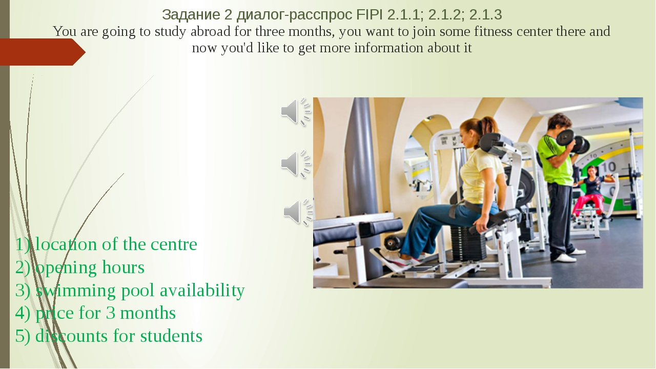 Задание 2 диалог-расспрос FIPI 2.1.1; 2.1.2; 2.1.3 You are going to study abr...