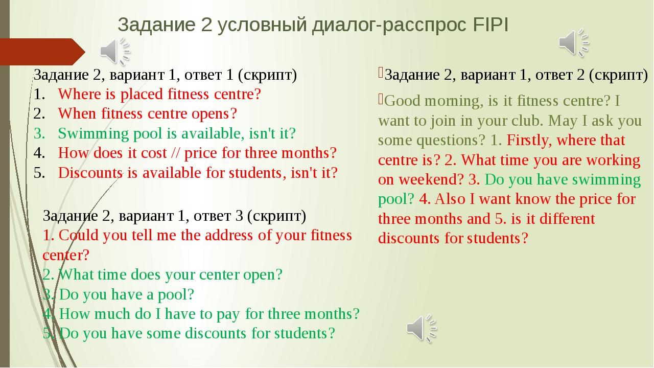 Задание 2 условный диалог-расспрос FIPI Задание 2, вариант 1, ответ 1 (скрипт...