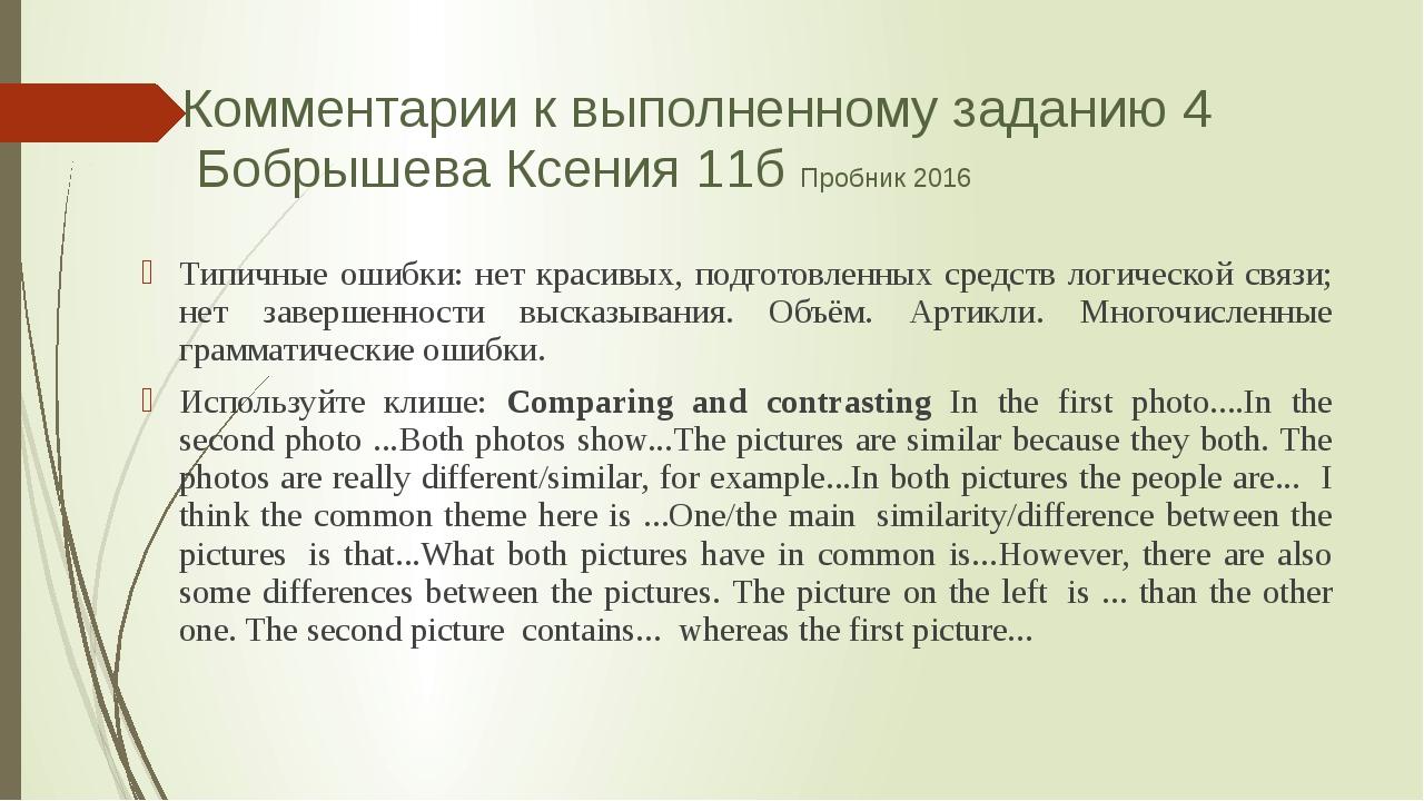 Комментарии к выполненному заданию 4 Бобрышева Ксения 11б Пробник 2016 Типичн...